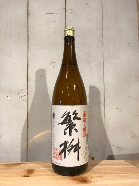 画像1: 繁桝 手造り地酒 本醸造 1800ml (1)