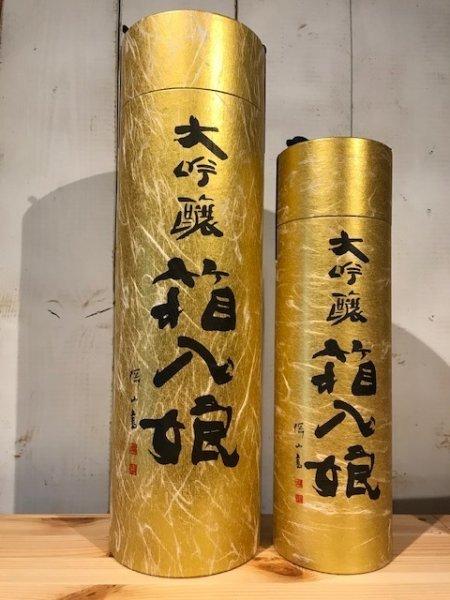 画像1: 繁桝 大吟醸  箱入娘 1800ml 【化粧箱入】 (1)