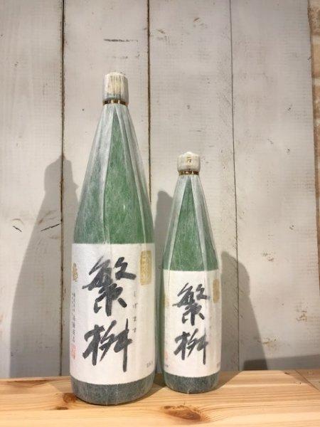 画像1: 繁桝 大吟醸 50 1800ml (1)
