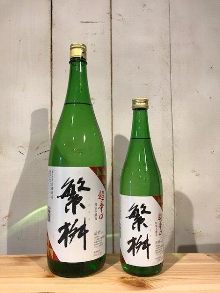 画像1: 繁桝 超辛口 特別本醸造 1800ml (1)