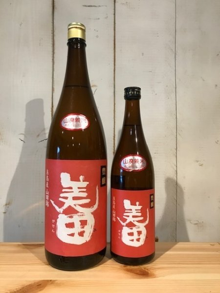 画像1: みいの寿 美田 豊醸 純米 1800ml (1)