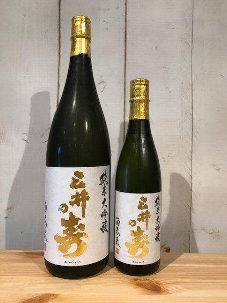 画像1: みいの寿 酒未来 純米大吟醸 720ml (冷蔵) (1)