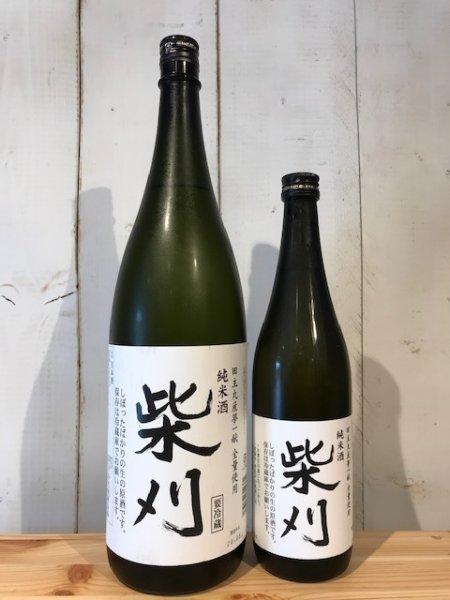 画像1: 柴刈 純米 無濾過生原酒 1800ml (冷蔵) (1)