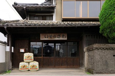 画像1: 【米焼酎】 いそのさわ 中洲-なかず- 720ml 【化粧箱入り】