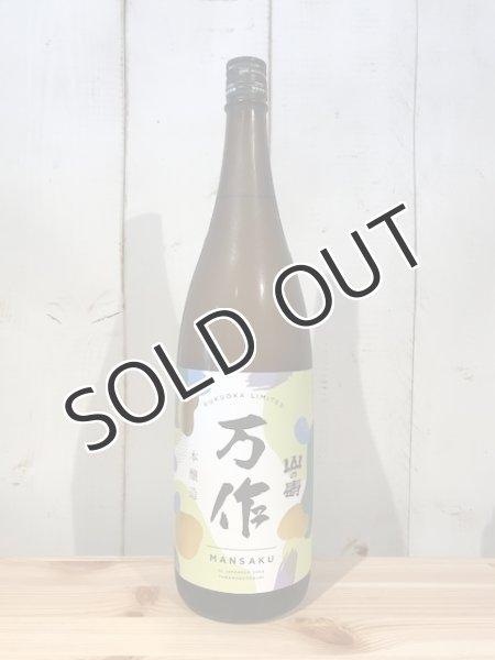 画像1: 山の壽 万作 本醸造 1800ml (1)