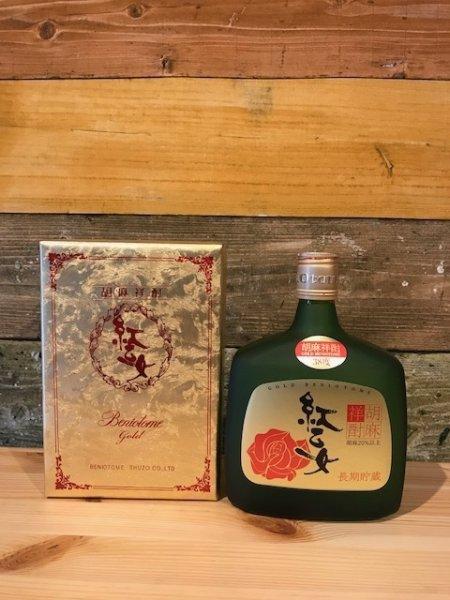 画像1: 【胡麻祥酎】  紅乙女 ゴールド 38度 720ml (1)