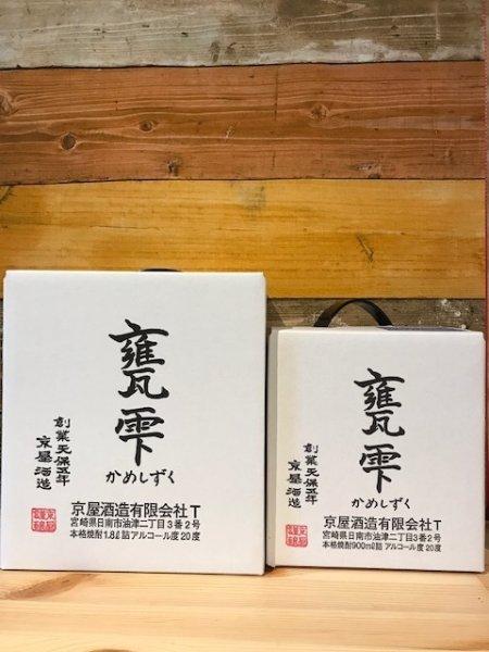画像1: 【芋焼酎】 甕雫 20度 900ml (1)