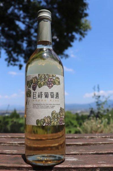 画像1: 【白ワイン】 巨峰葡萄酒 ドライ 12% 720ml  (1)