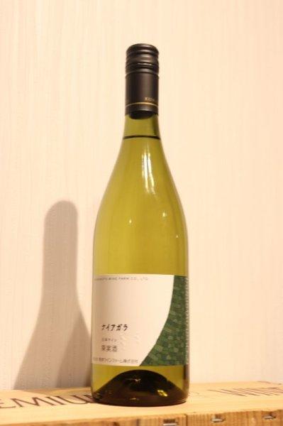 画像1: 【白・甘口】 熊本ワイン ナイアガラ 750ml (1)