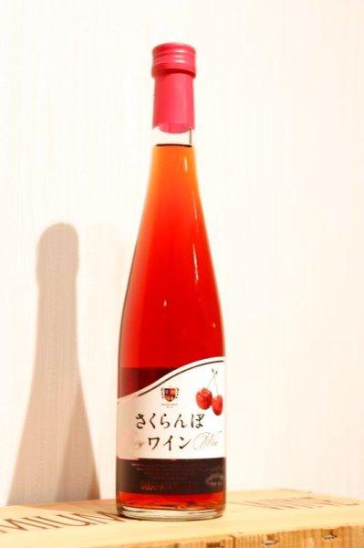 画像1: 【フルーツワイン・甘口】 高畠ワイン さくらんぼワイン 7% 500ml (1)