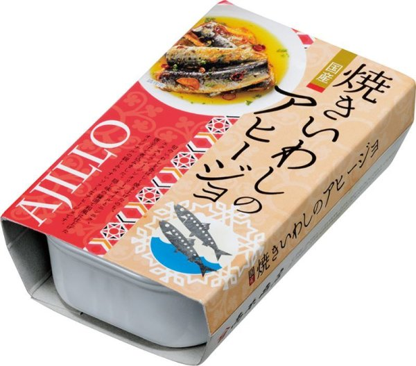 画像1: 高木商店 焼きいわしのアヒージョ 1缶 (1)