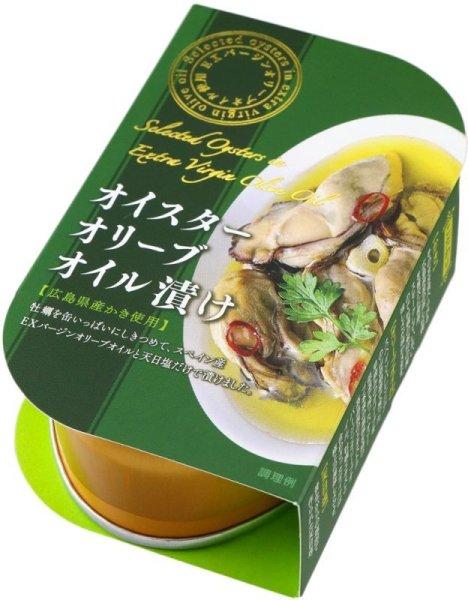 画像1: 千葉産直サービス オイスターオリーブオイル漬け  1缶 (1)