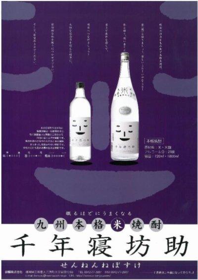 画像1: 【米焼酎】 千年寝坊助(せんねんねぼすけ) 25度 720ml