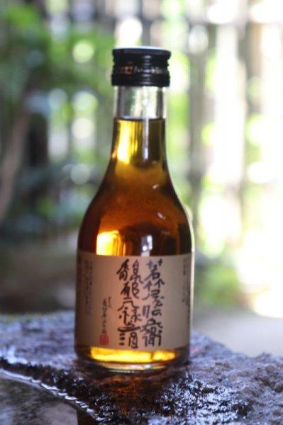 画像1: 若竹屋 若竹屋伝兵衛 馥郁元禄之酒(ふくいくげんろくのさけ) 古伝酒 180ml (1)