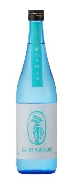 画像1: 【麦焼酎】  河童九千坊 本流 25度 720ml (1)