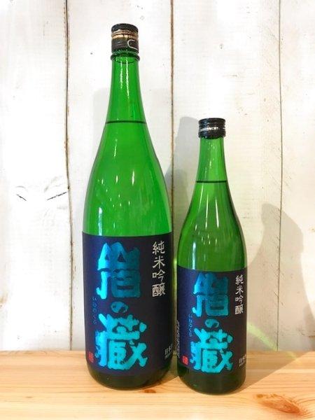 画像1: 天山酒造 岩の蔵(いわのくら) 純米吟醸 16度 720ml (1)