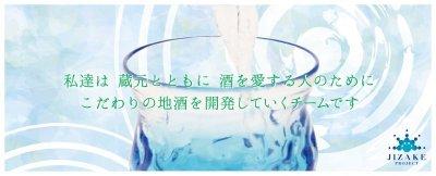 画像1: 寒北斗 清香初代 喜平太(きへいた) 純米  720ml