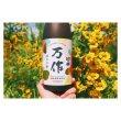 画像1: 山の壽 万作 純米吟醸酒 720ml (冷蔵) (1)