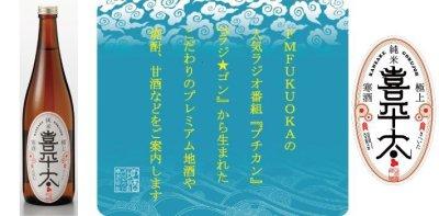 画像2: 寒北斗 清香初代 喜平太(きへいた) 純米  720ml