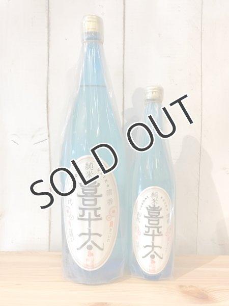 画像1: 寒北斗 喜平太(きへいた) 純米酒 清流  720ml (冷蔵) (1)