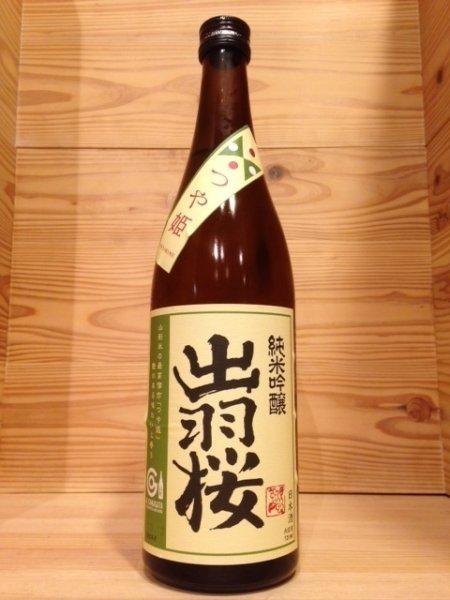 画像1: 出羽桜 つや姫 純米吟醸 720ml (1)