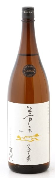 画像1: 【麦焼酎】 ゑびす酒造 芳云ゑびす蔵(ほううんえびすぐら) 25度 1800ml  (1)