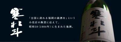 画像1: 寒北斗 純米寒仕込み生酒 720ml (冷蔵)