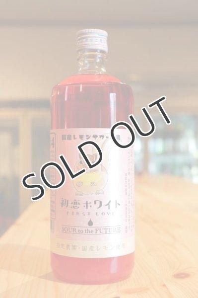画像1: 【リキュール】 国産レモンサワーの素 初恋ホワイト 22度 720ml (1)