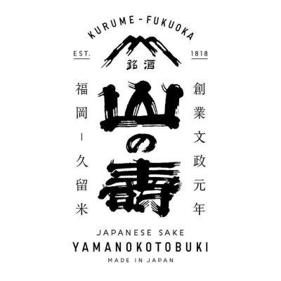 画像1: 山の壽 JSY 純米 山田錦 1800ml
