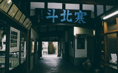 画像1: 寒北斗 辛口純米酒 シビエン秋 720ml