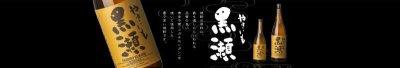 画像3: 【芋焼酎】 やきいも黒瀬 -紅- 25度 720ml