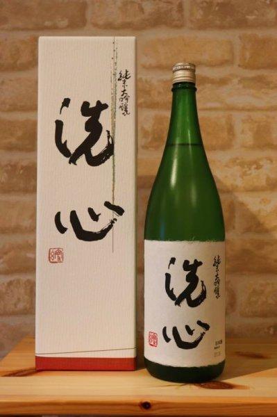 画像1: 洗心 純米大吟醸 1800ml 【化粧箱入】 (1)