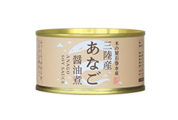 画像1: 木の屋石巻水産 三陸産あなご醤油煮缶詰 1缶 (1)