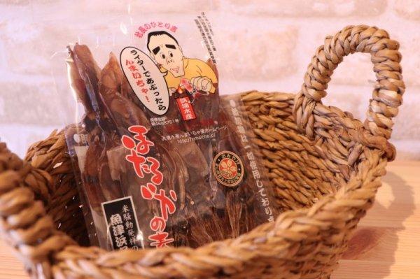 画像1: 浜浦水産 ほたるいか素干(20尾入)【要冷蔵】 (1)