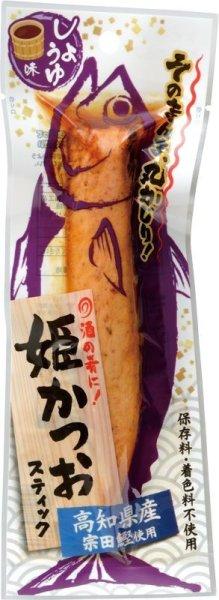 画像1: 土佐清水食品 姫かつおスティック 醤油味 1本 (1)