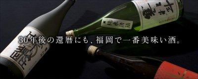画像2: 寒北斗 吟遊-雫- 大吟醸 720ml 【化粧箱入】