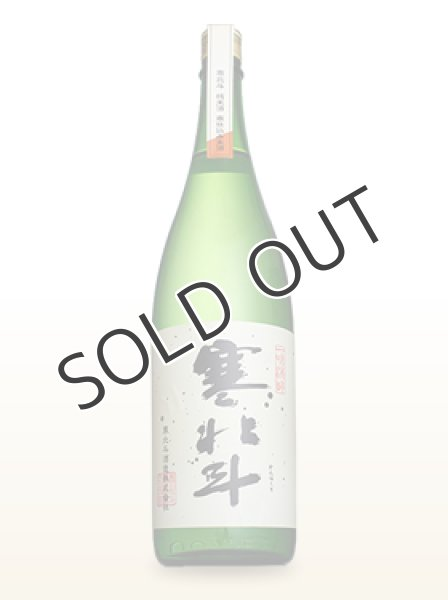 画像1: 寒北斗 純米寒仕込み生酒 720ml (冷蔵) (1)