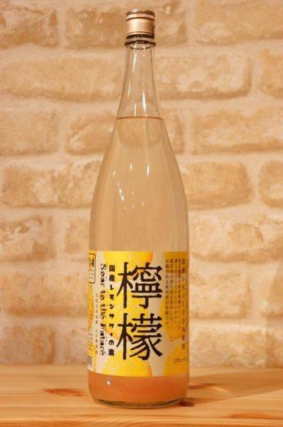 画像1: 【リキュール】 国産レモンサワーの素 檸檬 22度 1800ml (1)