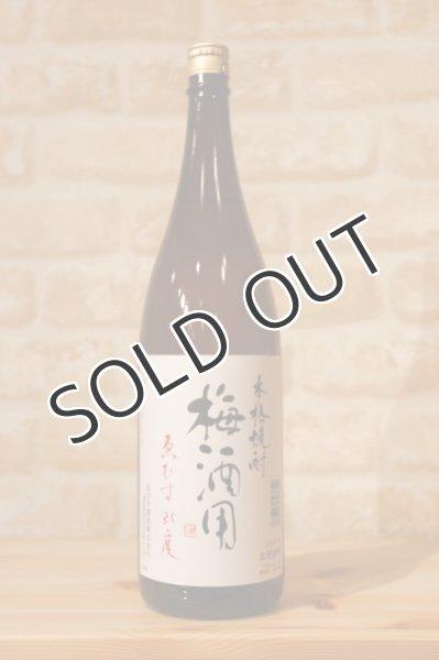 画像1: 【麦焼酎】 ゑびす酒造 梅酒用焼酎 35度 1800ml  (1)