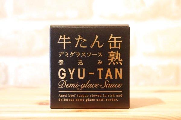 画像1: 木の屋石巻水産 牛タンデミグラスソース缶詰 1缶 (1)