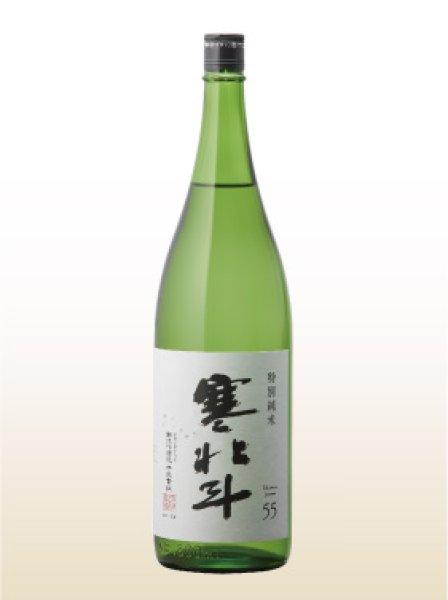 画像1: 寒北斗 特別純米酒 1800ml (1)
